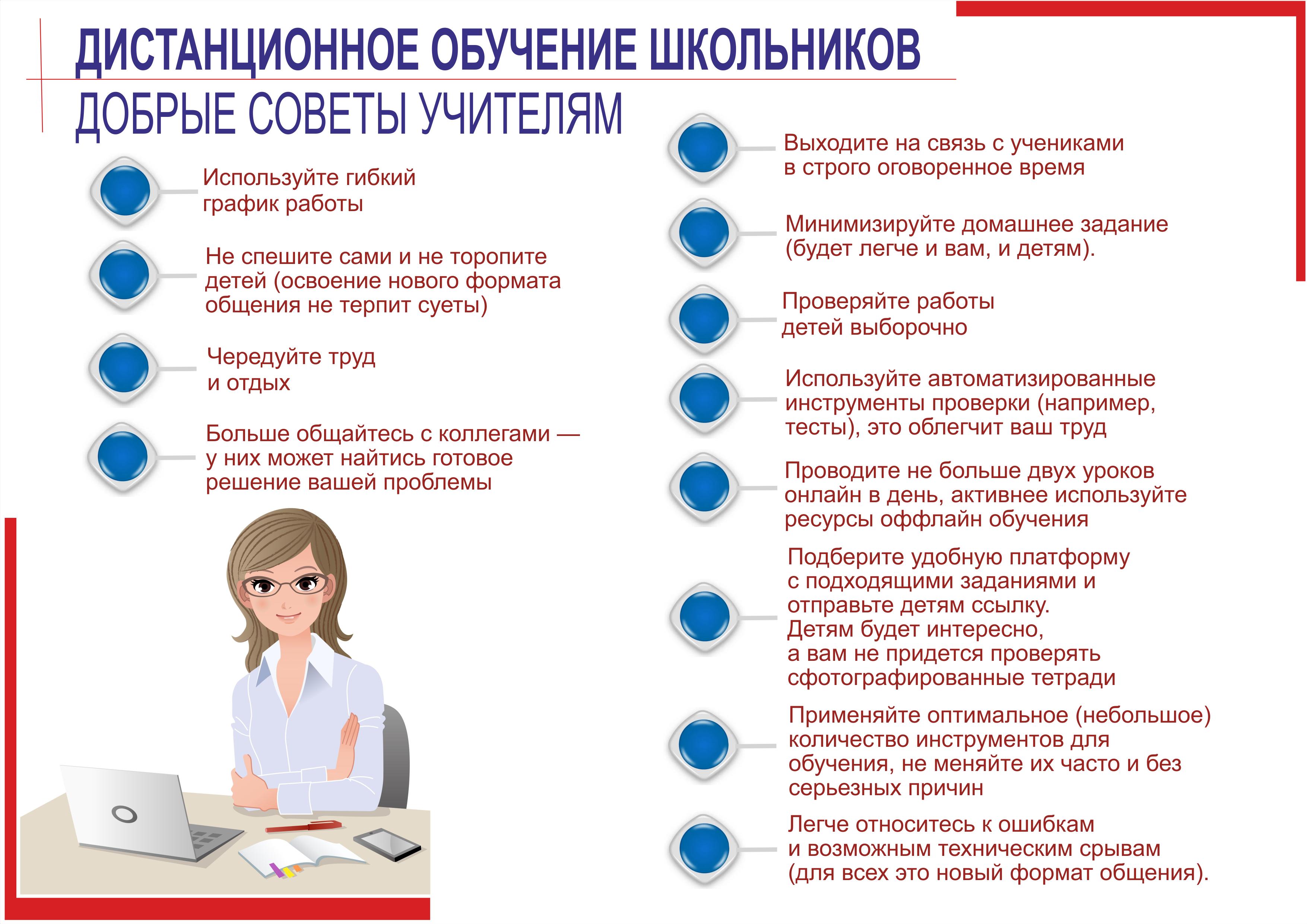Советы учителям5