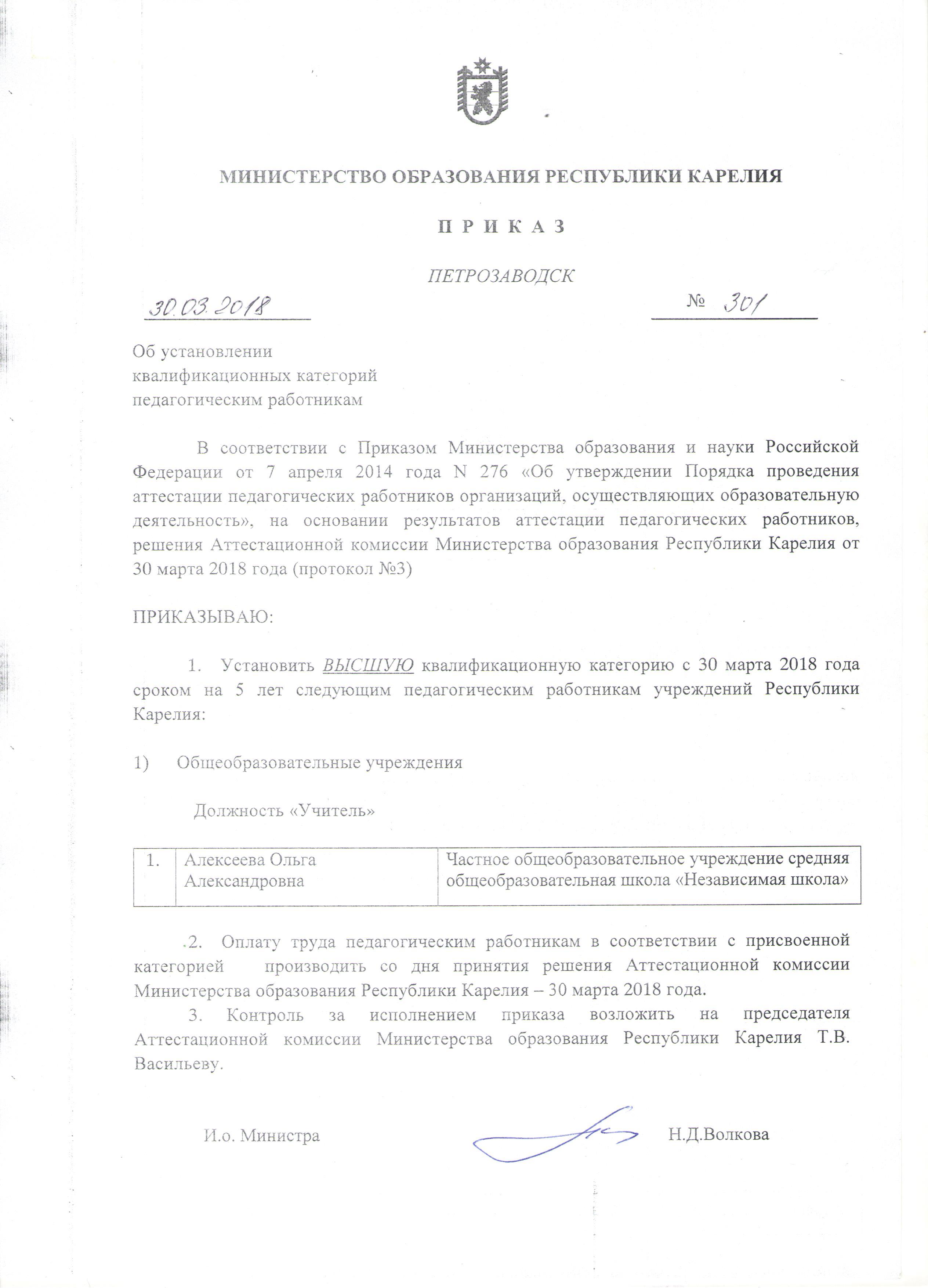 приказ воспитателя на соответствие занимаемой кредит под 7