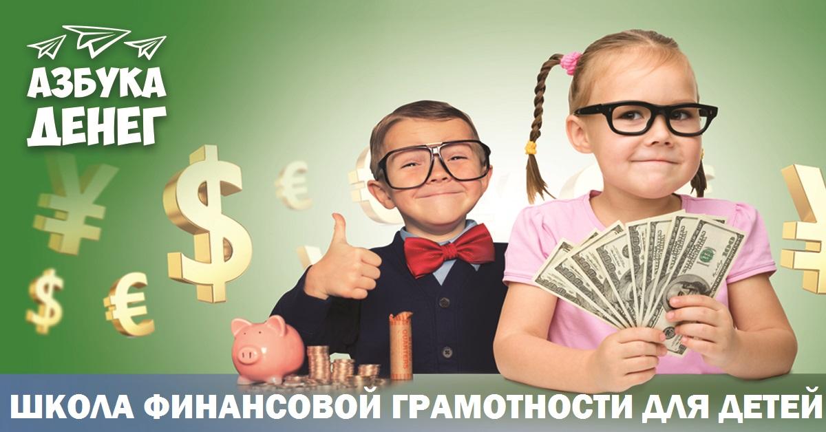 Основы финансовой грамотности картинка