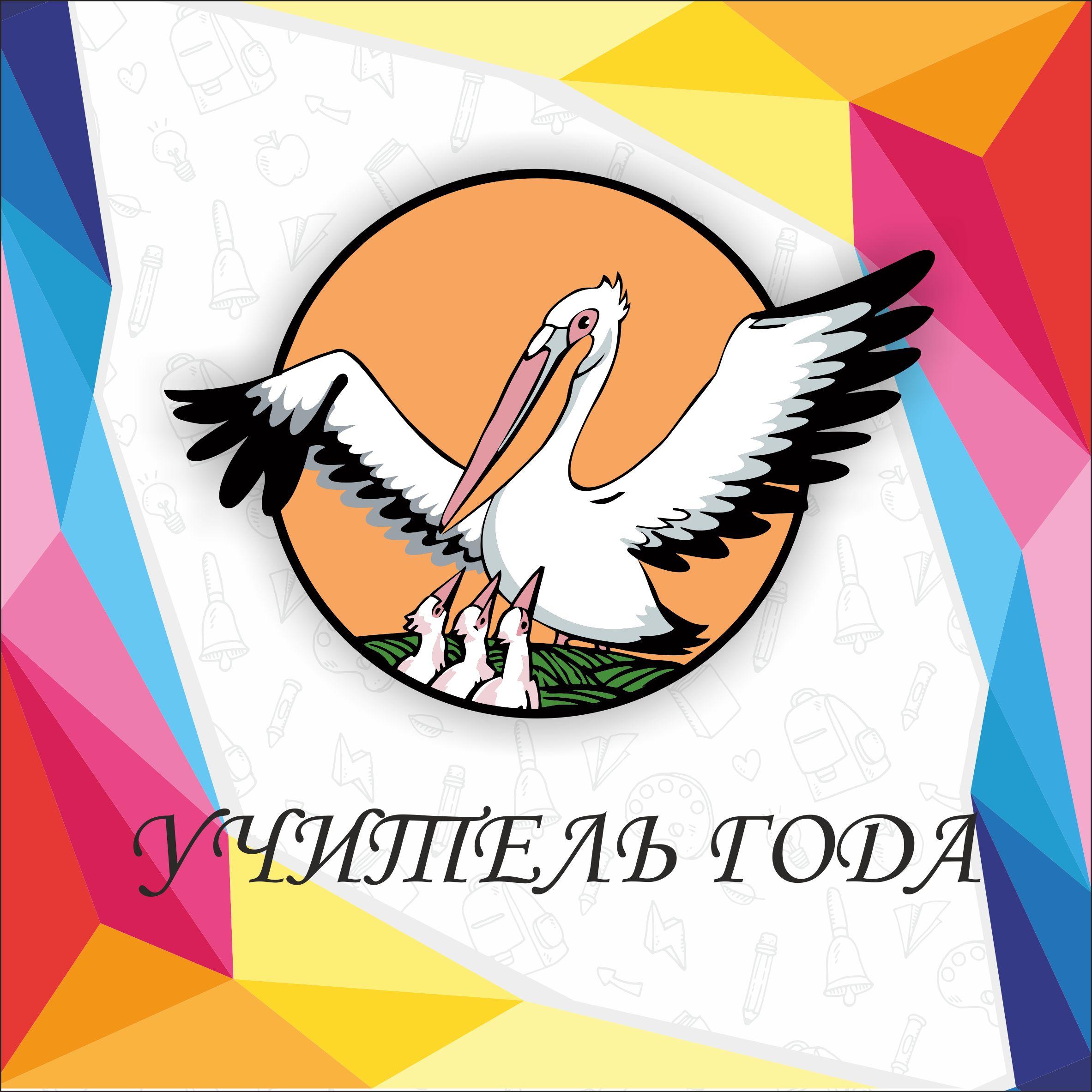 Стартовал XXIV республиканский конкурс «Учитель года Республики Карелия— 2020»