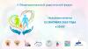 Приглашаем принять участие в II Общенациональном родительском форуме