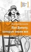 30 октября в 15.00 в Национальной библиотеке РК состоится презентация новой книги Надежды Васильевой «Про Дуньку, которую знали все»
