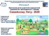 НАШЕ СЕМЕЙНОЕ ЛЕТО-2020