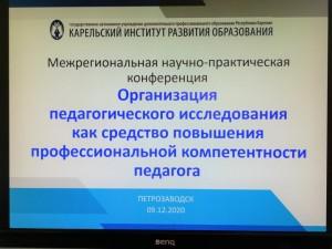 Итоги конференции «Организация педагогическогоисследования как средство повышения профессиональной компетентности педагога»