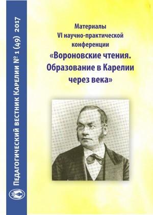Опубликован очередной номер журнала «Педагогический вестник Карелии»