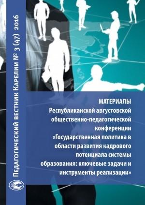 """Внимание! Вышел новый номер электронной версии журнала """"Педагогический вестник Карелии"""""""