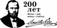11 ноября 2021 года исполнится 200 лет со дня рождения русского писателя, мыслителя, философа и публициста Федора Достоевского