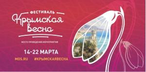 Интерактивная викторина «Крымская весна»