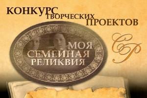 С 15 января 2020 года стартует VIII Всероссийский конкурс творческих проектов учащихся, студентов и молодежи «Моя семейная реликвия»