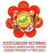 VI Всероссийский открытый Фестиваль Семейных Любительских Театров «Сказка приходит в твой дом».