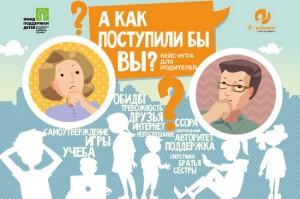 Кейс-игра для родителей (Копировать)