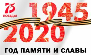 07 мая в 14.00 состоится Интернет-турнир по поиску информации, посвященный 75-летию Победы в Великой Отечественной войне 1941-1945 годов