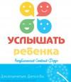 29 мая - 1 июня 2019 года в рамках плана мероприятий Десятилетия Детства в Республике Карелия пройдёт III Открытый семейный форум Республики Карелия «Услышать Ребенка: дети из многодетных семей»