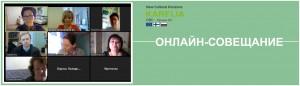 «Новые горизонты культуры»: онлайн – совещание проектной группы