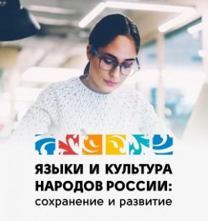 Стартовал прием заявок на конкурс лучших практик по сохранению и развитию языков народов России