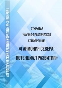 """Вышел новый номер электронной версии журнала """"Педагогический вестник Карелии"""""""