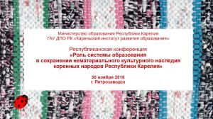 Республиканская конференция «Роль системы образования в сохранении нематериального культурного наследия коренных народов Республики Карелия» 30 ноября 2018
