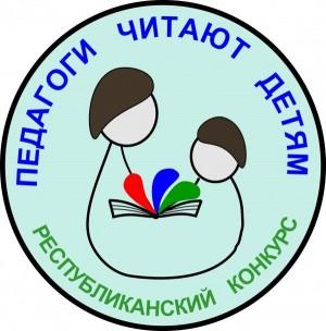 IV региональный конкурс чтецов «Педагоги читают детям»