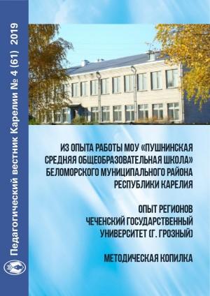 Внимание! Опубликован очередной номер журнала «Педагогический вестник Карелии»