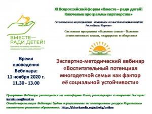XI Всероссийский форум «Вместе – ради детей! Ключевые программы партнерства»