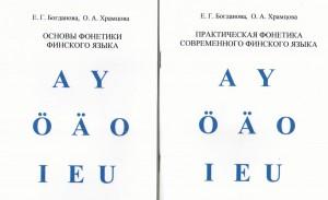 Дистанционный курс фонетики финского языка