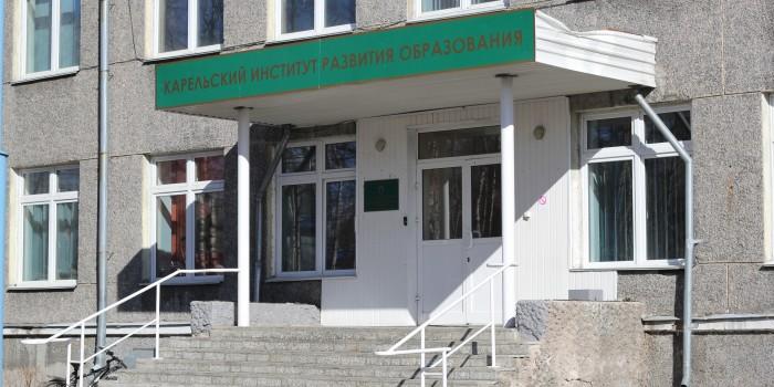 Контактная информация и реквизиты Института