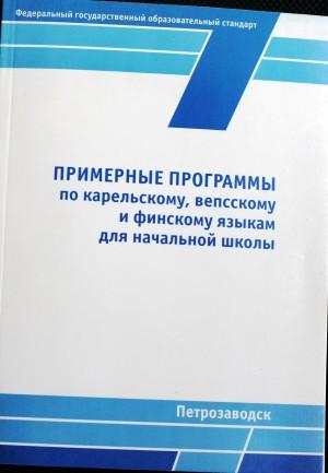 Примерные программы по карельскому, вепсскому и финскому языкам для начальной школы включены в Федеральный реестр