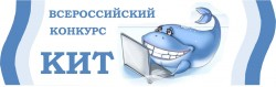 Всероссийский конкурс КОМПЬЮТЕРЫ, ИНФОРМАТИКА, ТЕХНОЛОГИИ (КИТ)