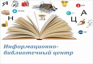 В Республике Карелия утверждена Концепция развития школьных библиотек и информационно-библиотечных центров до 2022 года