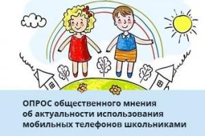 Министерство просвещения Российской Федерации проводит опрос общественного мнения о мобильных телефонах в школе.