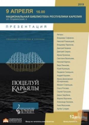 Презентация сборника «Поцелуй Карьялы»