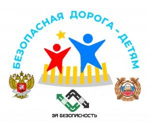 Всероссийский Конкурс «Безопасная дорога – детям»