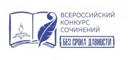 Всероссийский конкурс сочинений среди школьников «Без срока давности»