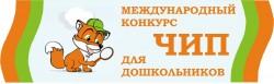 Международный конкурс по естествознанию ЧЕЛОВЕК И ПРИРОДА (ЧИП) для ДОШКОЛЬНИКОВ и ПЕРВОКЛАССНИКОВ