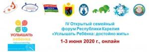 """1-3 июня 2020 года в рамках празднования 1 июня Международного дня детей и Всемирного дня родителей состоится IV Открытый семейный форум Республики Карелии """"Услышать Ребёнка: достойно жить"""""""