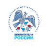 Региональный этап VII Всероссийского конкурса «Воспитатели России»