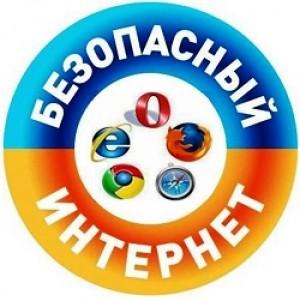 С 23 по 31 октября 2015 года проводится Всероссийский тематический урок безопасности школьников в сети Интернет