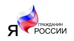 Региональный этап Северо-западного конкурса сочинений «Я – гражданин России»