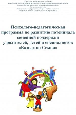 Программа развития потенциала семейной поддержки