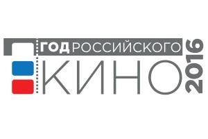 III республиканский конкурс видеороликов RaZOOM-2016, посвященный Году российского кино