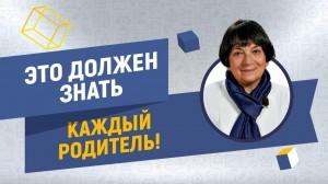 Большое экспертное интервью с человеком, который знает о наших детях всё и даже немного больше:  Марьяна Безруких - доктор биологических наук, профессор, академик РАО