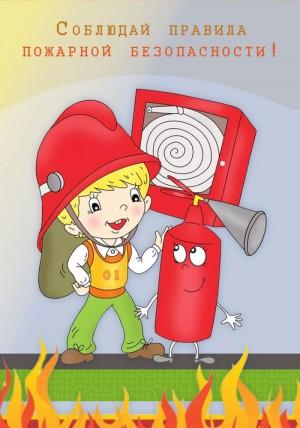 Всероссийская добровольная интернет-акция «Противопожарная безопасность»