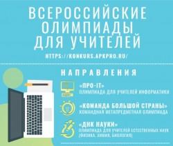 Всероссийские профессиональные олимпиады для учителей общеобразовательных организаций