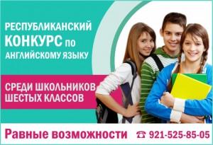 «Равные возможности» - так называется Республиканский конкурс по английскому языку, первый этап которого прошел в Карелии 2-5 апреля