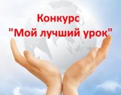 Региональный этап Всероссийского конкурса профессионального мастерства педагогов «Мой лучший урок»