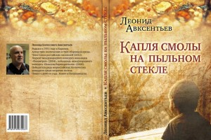 Вышла в свет новая книга карельского автора Леонида Авксентьева «Капля смолы на пыльном стекле»