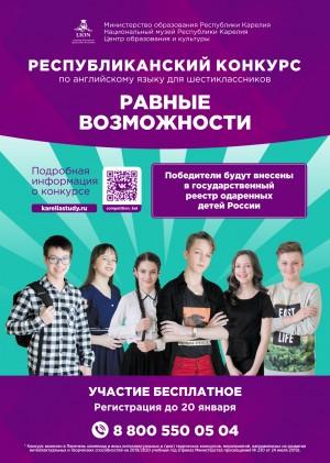 Республиканский конкурс по английскому языку «Равные возможности» для учащихся шестых классов пройдёт в январе-феврале 2020 г.