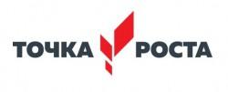 Центр образования цифрового и гуманитарного профилей ТОЧКА РОСТА