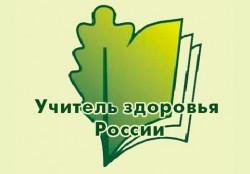 Региональный этап XI Всероссийского конкурса «Учитель здоровья России - 2020»