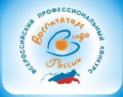 Региональный профессиональный конкурс «Воспитатель года – 2021»